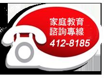 家庭教育諮詢專線